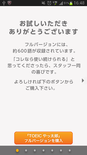 TOEICやっ太郎 sull'App Store - iTunes - Apple