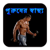 Bangla Men's Health Magazine