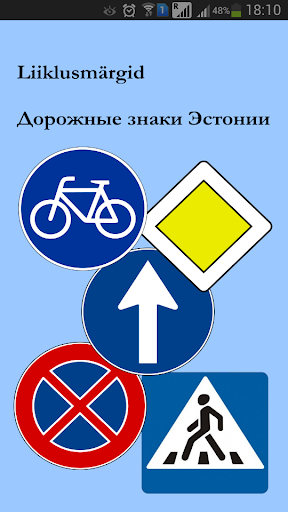 Дорожные знаки Эстонии