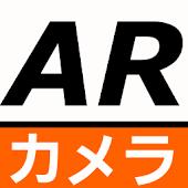 ARカメラ