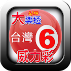 Taiwan Lottery Result Live icon