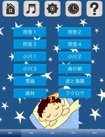 睡眠アプリ|玩健康App免費|玩APPs