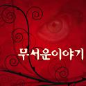 [공포특급]무서운이야기,공포소설,미스테리,예언,귀신사진 icon