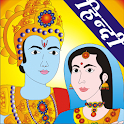Ram Katha Hindi For Kids