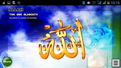 99 Name of Allah + sound - pro