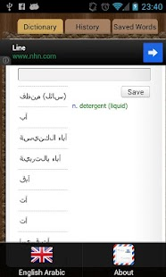 玩免費書籍APP|下載English Arabic Dictionary app不用錢|硬是要APP