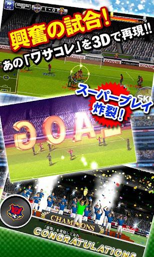 ワールドサッカーコレクションS|玩體育競技App免費|玩APPs