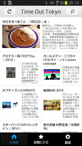 TimeOutViewer - 東京人気スポット情報アプリ