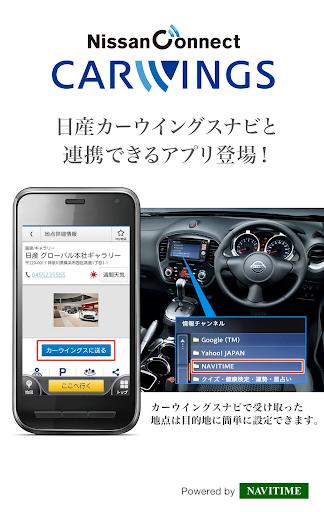 日産カーウイングスドライブサポーター by NAVITIME
