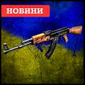 Війна в Україні: новини icon