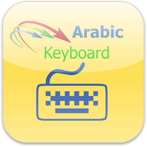 阿拉伯語鍵盤 LOGO-APP點子