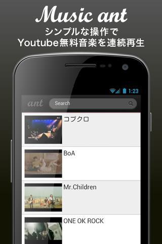 MusicAnt-YouTube無料音楽連続再生ラジオ