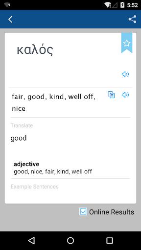 玩免費教育APP|下載希臘语英语詞典 app不用錢|硬是要APP