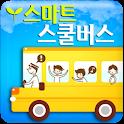 스마트스쿨버스 - 스마트폰 버스 승하차 시스템 icon