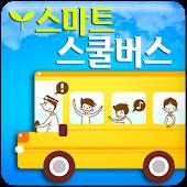 스마트스쿨버스 - 스마트폰 버스 승하차 시스템