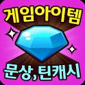RP,수정,크리스탈,루비보석,문상틴캐시공짜-모두의다이아 icon