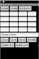 Screenshot of 행렬 계산기