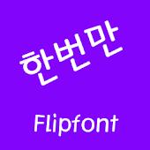 JETonce™ Korean Flipfont