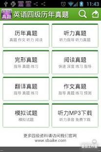 玩免費教育APP|下載英语四级历年真题 app不用錢|硬是要APP