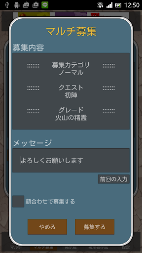 マルチ募集ONLINE~非公式モンストアプリ~