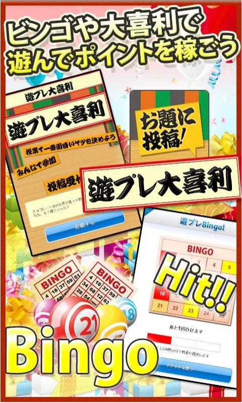 お小遣い(おこづかい)稼ぎは遊プレ! - screenshot