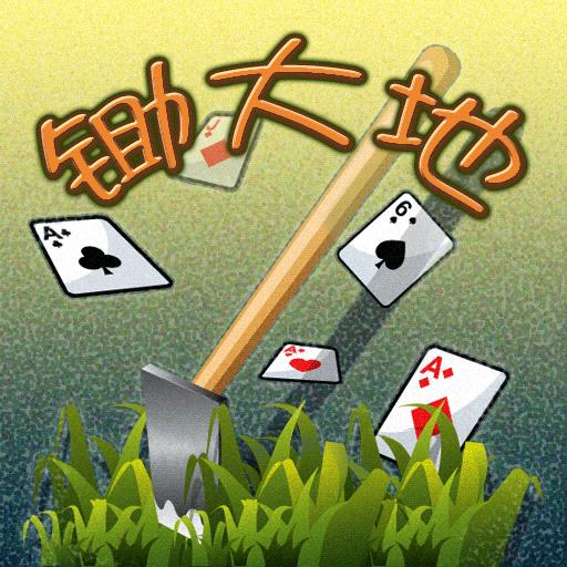 China Game Center  Dig锄大地