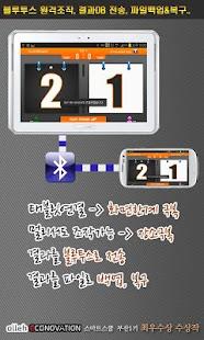 점수판 free(블루투스원격,경기통계,기록,백업,전송) - screenshot thumbnail