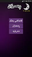 Screenshot of ڕەمەزان - Ramazan