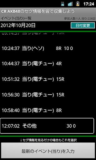 【免費工具App】CR AKB48のセグ情報を皆で収集しよう-APP點子