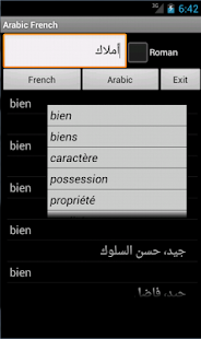 Arabic French Dictionary- screenshot thumbnail