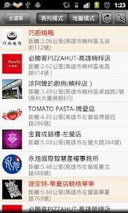 免費下載商業APP|免費王-優集消費聯盟 app開箱文|APP開箱王