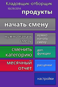 Кладовщик Магнита Free screenshot 0