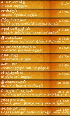Thirukural in Tamil & English 1.0 screenshot 369390