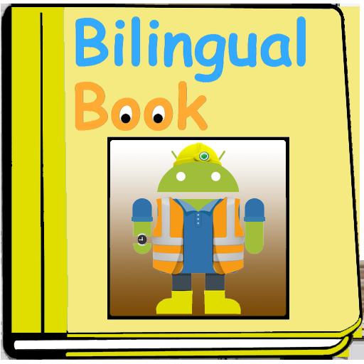 双语图书 - A至Z工作职位 教育 App LOGO-硬是要APP