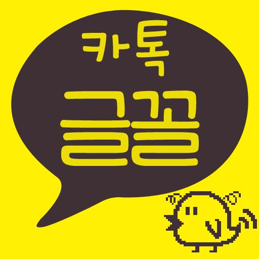 카톡글꼴_Rix오늘의만화