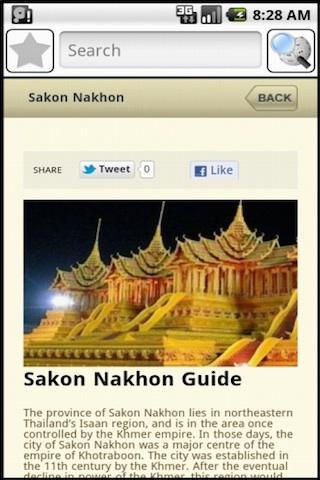 Sakon Nakhon Travel Guide- screenshot