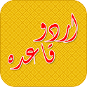 Urdu Qaida Kids Alif Bay Pay icon