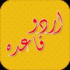 Urdu Qaida Kids Alif Bay Pay icon