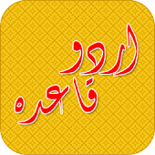 Urdu Qaida Free Alif Bay Pay