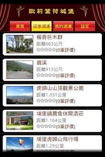 埔里城堡民宿-歐莉葉荷城堡- screenshot thumbnail