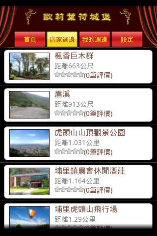 埔里城堡民宿-歐莉葉荷城堡- screenshot
