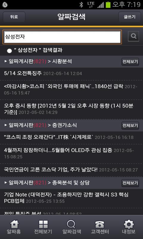 알짜증권정보 - screenshot