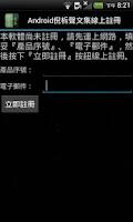 Screenshot of e-Nee DRM