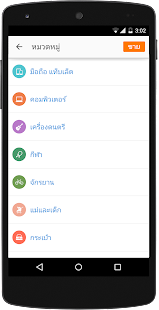 Kaidee.com ชื่อใหม่ของ OLX - screenshot thumbnail