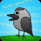 Скороговорки - Русский язык icon