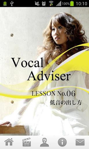 ボーカルアドバイザー LESSON.06 低音の出し方