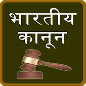 india law in hindi