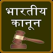 india law in hindi