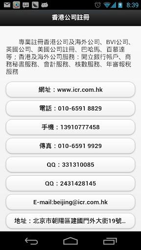 香港公司註冊