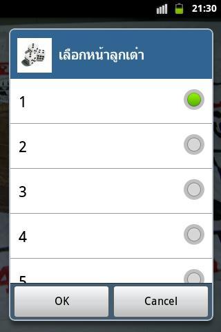 ไฮโล โมบาย- screenshot